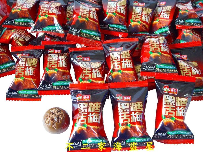 【不二家海盜屋】超取限9包..福伯--黑糖話梅糖--500g130元--香醇黑糖包裹話梅肉--批發硬糖果區