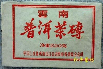 雲南普洱茶磚(喬木大葉熟磚250g)-一片900元大優待
