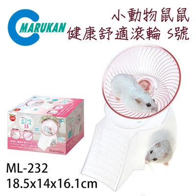 SNOW的家【訂購】日本Marukan 小動物鼠鼠健康舒適滾輪 S號 ML-232 (81291577