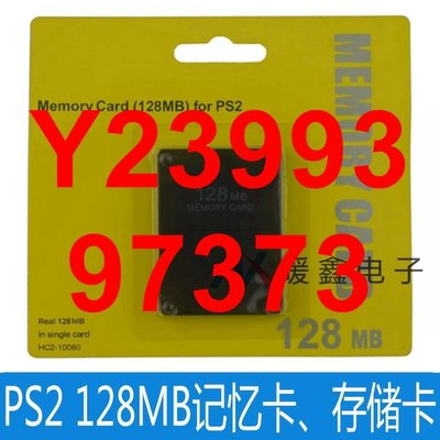 PS2 128MB記憶卡、存儲卡 for ps2 memory card 128MB