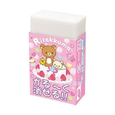 布布精品館,日本製 拉拉熊 懶熊  Rilakkuma 橡皮擦  修正 開學 鉛筆盒