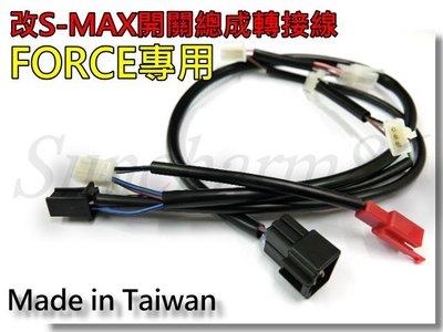 〝小龍賣場〞附安裝說明FORCE改SMAX原廠三段大燈開關+轉接線組手機架 USB車充雙色方向燈雙開LED大燈