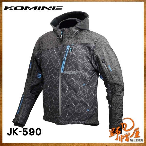 三重《野帽屋》KOMINE JK-590 HR 防摔衣 高反光 休閒 七件式護具 秋冬 保暖 有女款。黑