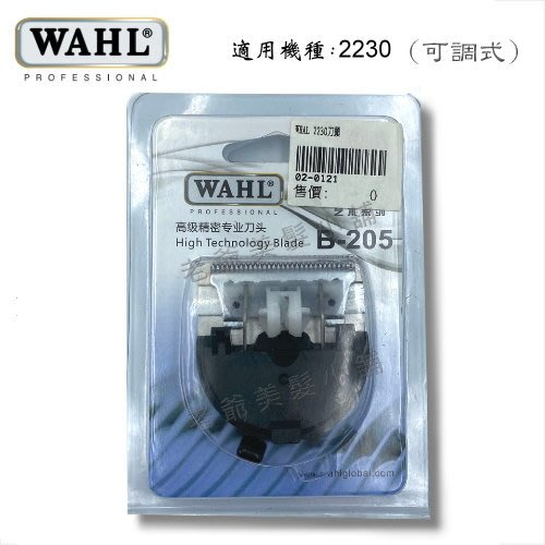 WAHL -2230型可以調式電剪-專用刀頭