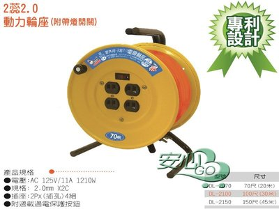 《安心Go》 含稅 2蕊2.0 工業級 動力電纜輪座 70尺/20M 延長線 檢驗合格 動力線 電纜輪座 工程用