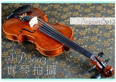 【嘟嘟牛奶糖】愛琴海 SP12手刷虎紋小提琴.精緻嚴選.法式規格.手刷質感更升級SP03