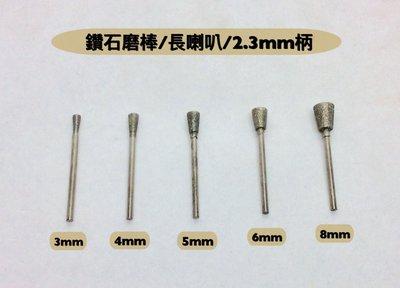 研磨工坊~ 長喇叭鑽石磨棒直徑3mm~6mm、柄徑2.3mm/3mm柄磨針,玉石、石頭、金屬雕刻工具 /支