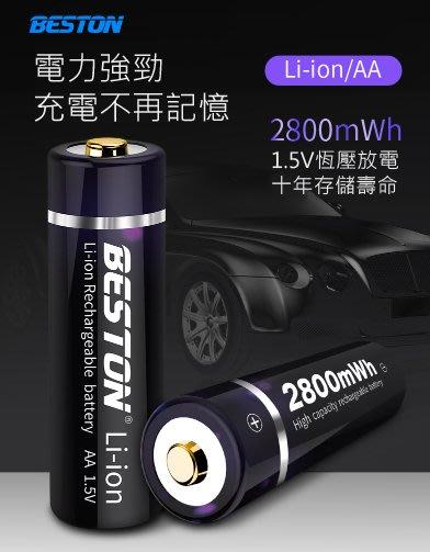 1.5V 鋰電充電電池 3號 4號  多件優惠 2件以上 99/顆