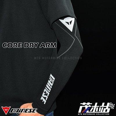 ❖茂木站 MTG❖ 義大利 DAINESE D-CORE DRY ARM 袖套 吸濕排汗 無縫設計 舒適。黑灰