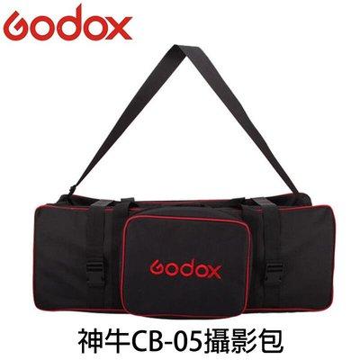 【攝界】神牛 GODOX CB-05 閃光燈收納袋 燈架收納包 棚燈支架包 攝影器材包 腳架包 攝影包 中型加厚袋