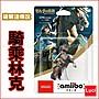 騎乘林克 任天堂 wii U 薩爾達傳說 荒野之息amiibo  LINK 騎馬 Nintendo LUCI日本代購