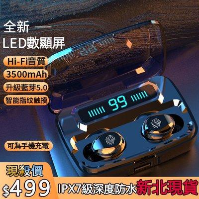 【現貨】真無線藍芽耳機5.0 運動跑步入耳式一對裝 迷你小橋隱形加大容量充電倉 安卓蘋果通用 交換禮物