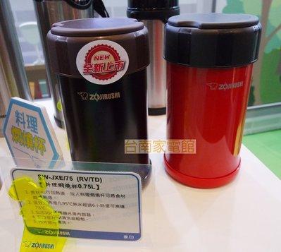 台南家電館-象印0.75L 【 SW-JXE75 】不鏽鋼真空悶燒罐