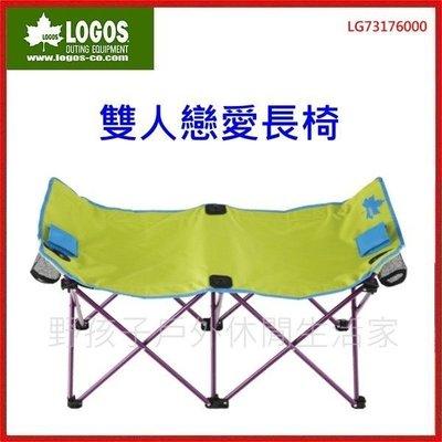 野孩子 ~日本LOGOS 雙人戀愛長椅,RV休閒露營摺疊椅的必備