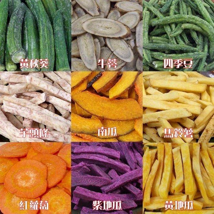 ~小包裝天然蔬菜脆片~有黃秋葵、四季豆、牛蒡、馬鈴薯、芋頭、地瓜、南瓜與紅蘿蔔,保留原味,口感酥脆。【豐產香菇行】