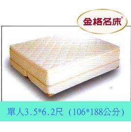 金格名床 美背LUXURY 高彈性獨立袋裝彈簧床(單人3.5*6.2尺)《分期零利率》 KING KOIL