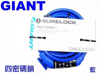 《67-7 生活單車》 GIANT 捷安特 Flex Combo 密碼鎖 (藍) 自行車鎖 車鎖 密碼鎖 單車鎖