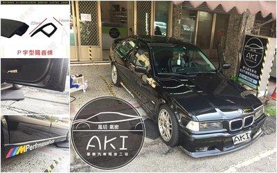 BMW E36 3系列 可用 P字型隔音條 車門下方防水條 車門下方膠條 汽車防水條 汽車防塵條 另 風切套組 靜化論 雲林縣