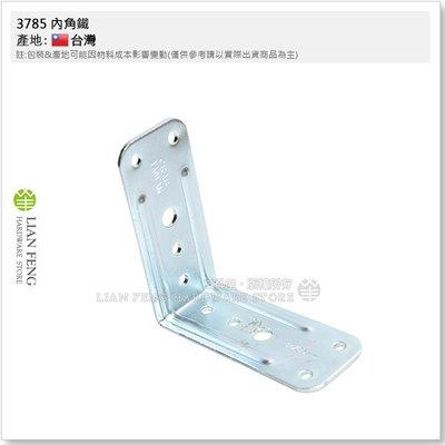 【工具屋】*含稅* 3785 內角鐵 鍍鋅-3785 中角 85*85mm 補強 固定片 廣角角鐵 L型固定鐵片 L角