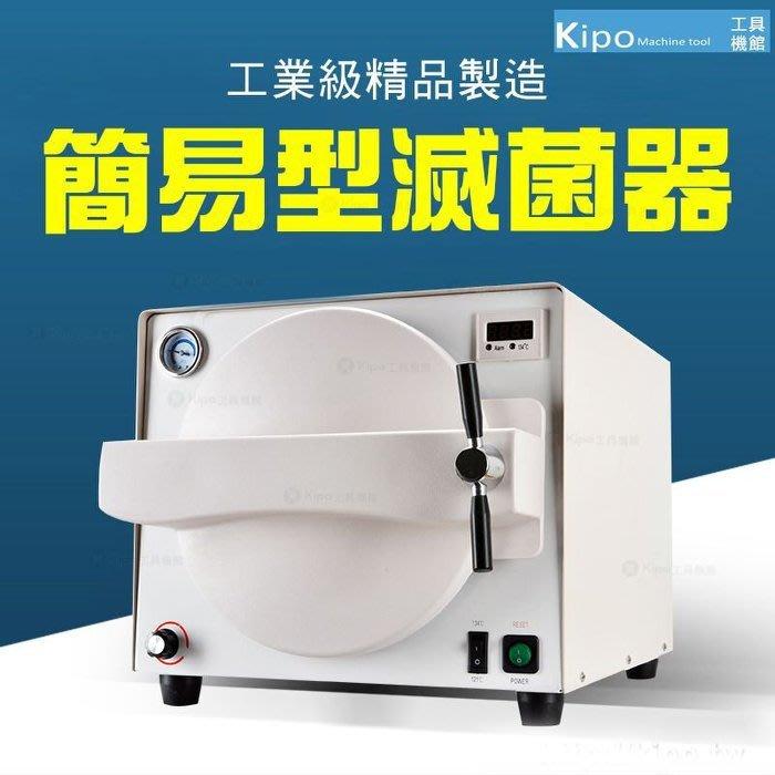 小型口腔消毒櫃簡真空消毒櫃美容牙醫寵物消毒器易型滅菌器高效殺菌鍋-OBE002104A