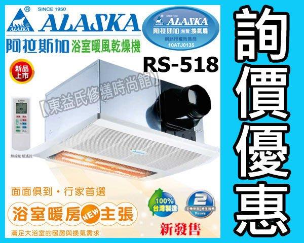 RS-518暖風乾燥機 遙控型 紅外線單吸式 暖風機 ALASKA阿拉斯加【東益氏】售中一電工 台達電子 三菱 樂奇