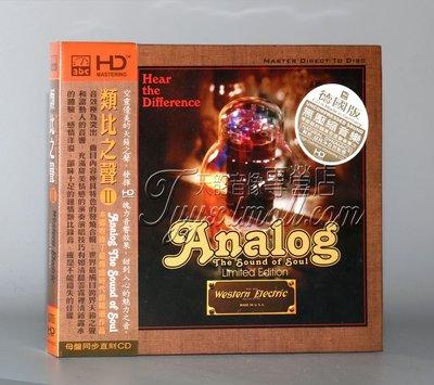 詩軒音像正版發燒 ABC唱片 類比之聲Ⅱ 類比之聲2(德國版HD)1CD-dp01