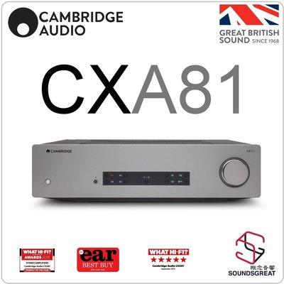 概念音響 CAMBRIDGE AUDIO CXA81 綜合立體聲擴大機,動態展示中~