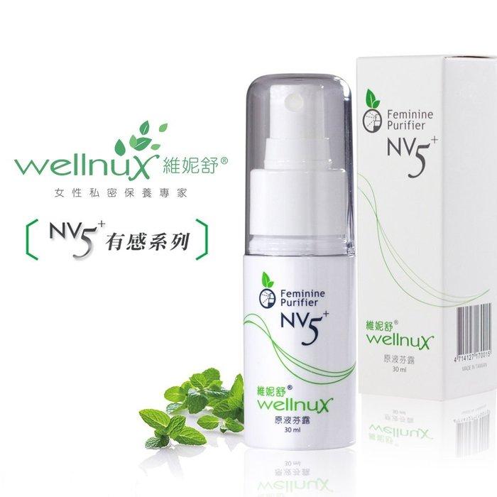即期20210111WellnuX維妮舒NV5⁺原液芬露(30ml)專利成分異味悶癢(SGS檢驗/白色念珠菌/黴菌)抑菌