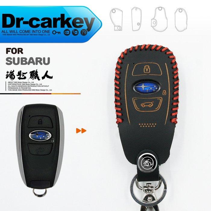【鑰匙職人】SUBARU Forester Impreza XV LEVORG 速霸陸 硬皮鯊 森林人 鑰匙包 鑰匙皮套
