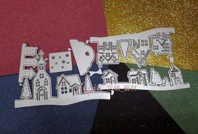 ☆YuLin店鋪☆紙藝機 刀模 聖誕節房屋組合 立體卡片多重組合 桃園市