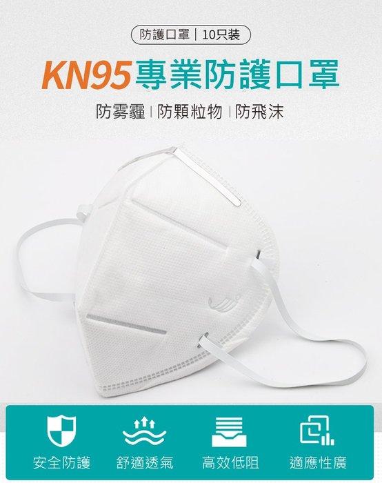 全新到貨! 平裝 專業級 熔噴布防疫防霧霾口罩 10入