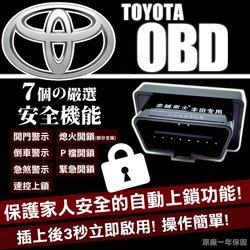 亮亮雜貨 TOYOTA 忠誠衛士落鎖器自動上鎖 豐田OBD免接線 速控器 RAV4 專用