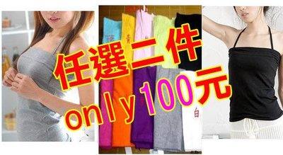 〝☆元氣小舖☆〞5071平口短版背心小可愛,任2件直購100元,  7-10