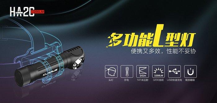 【錸特光電】KLARUS HA2C 3200流明 L型頭燈 內附原廠電池 尾部磁鐵 快拆式燈座 USB充電 工作 轉角燈