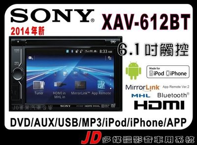 【JD 新北 桃園】SONY XAV-612BT 6.1吋DVD 藍芽觸控螢幕主機 *HDMI / MHL 輸入 公司貨 支援Android