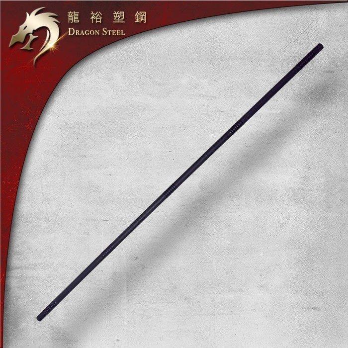 【龍裕塑鋼dragon steel】少林棍(長) 台製塑鋼/棍術練習/猿猴棍/少林棍法/百兵之祖/諸藝之宗/長兵器