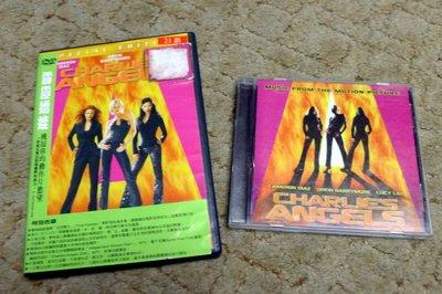 絕版CD+DVD 霹靂嬌娃電影原聲帶Charlies Angels-劉玉玲、 茱兒芭莉摩、卡麥蓉狄亞