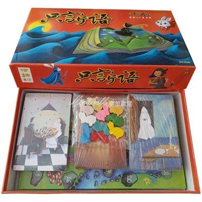 「免運」精裝只言片語桌游卡牌10人兔子版 你說我猜桌面紙牌游戲休閒聚會 『菲菲時尚館』
