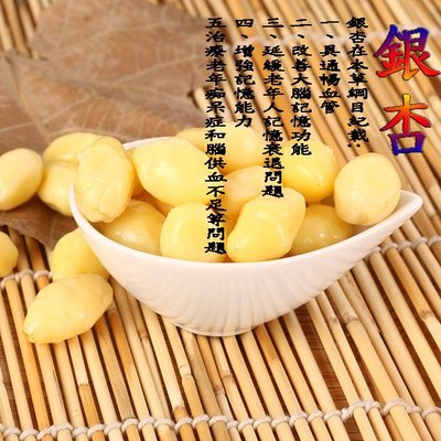 銀杏 (600g) 八角 月桂葉 香料 枸杞 紅棗 蓮子 養生食品  天然無添加 台灣批發