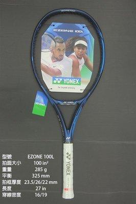 (台同運動活力館) YONEX (YY) EZONE 100L【100/285g】M40X VDM 網球拍 【高舒適】