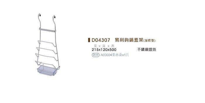 ☆魔法廚房*不鏽鋼鍍鉻☆D04307易利鉤專用鍋蓋架 加長型 質感好