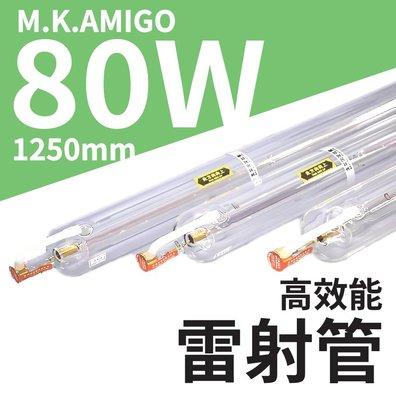 80W 高效能雷射管/1250mm/激光管/雷射切割機