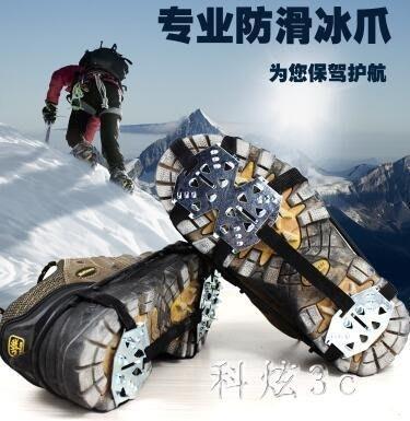 戶外防滑冰爪24齒錳鋼釣魚徒步雪地釘攀冰巖登山鞋套雪抓1雙 js8966