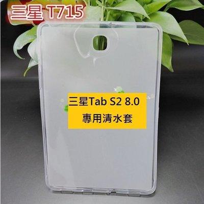 三星Tab S2 8.0 保護套 三星 Tab S2 T715 清水套 布丁套  Apple小鋪