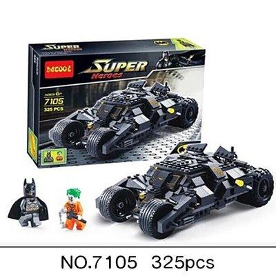 「歐拉亞」 現貨 蝙蝠戰車 7105 蝙蝠俠 小丑 DC正義聯盟 蝙蝠車 得高 樂高 lego 76023