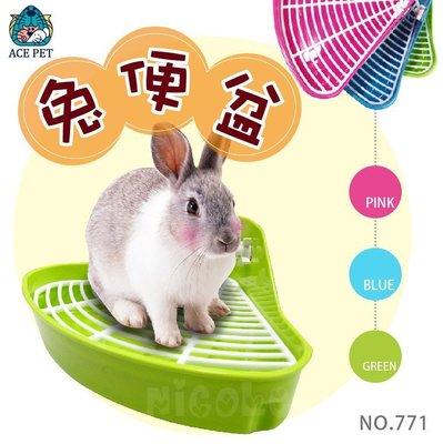*Nicole寵物*Acepet 皇冠兔便盆〈多色可選〉771,三角便盆,兔廁所,成兔,幼兔,兔籠,