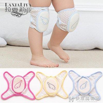 護膝寶寶防摔學步學走路嬰兒幼兒小孩爬行護肘學爬夏季兒童薄夏天