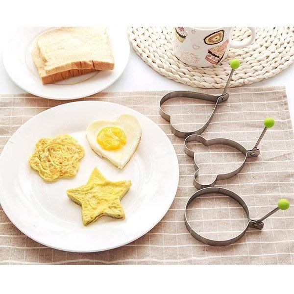 造型不銹鋼煎蛋器 荷包蛋雞蛋模型 愛心便當模具【庫奇小舖】【S372】
