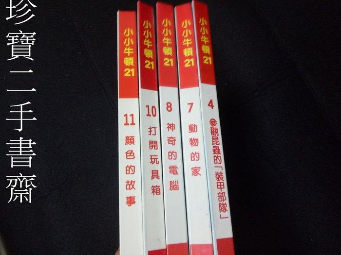 【珍寶二手書齋FB2】小小牛頓21地4 7 8 10 11 有光碟.CD+書 合售