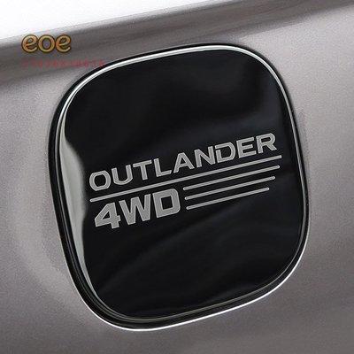 17-21年 三菱 Mitsubishi 奧蘭德 Outlander 汽車油箱蓋裝飾貼 外裝配件